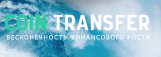 coin transfer