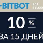 T-Bitbot — обзор отзывы новый телеграмм-бот с автовыплатами