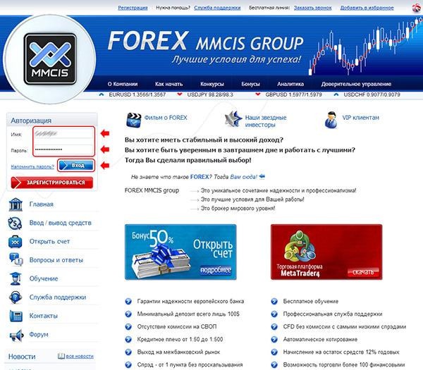 Forex mmcis group top 20 отзывы пышный вход собора форекс