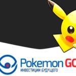 PokemonsGo — среднепроцентник на перспективу (бонус 6,5%)
