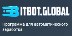 Bitbot Global — обзор отзывы новая копилка bitbot.global (бонус 5%)
