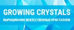 Growing Crystals — обзор отзывы growing-crystals.com (бонус 3%)