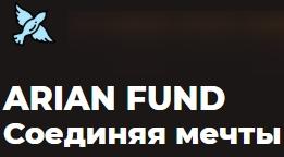 Arian Fund