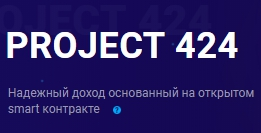 Project424 — обзор отзывы среднедоходный проект project424.us (бонус 5%)