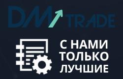DM-Trade — обзор отзывы dm-trade.biz (автобонус 4%)